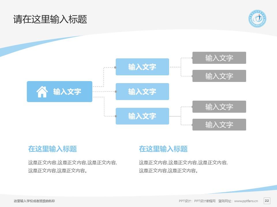 重庆安全技术职业学院PPT模板_幻灯片预览图22