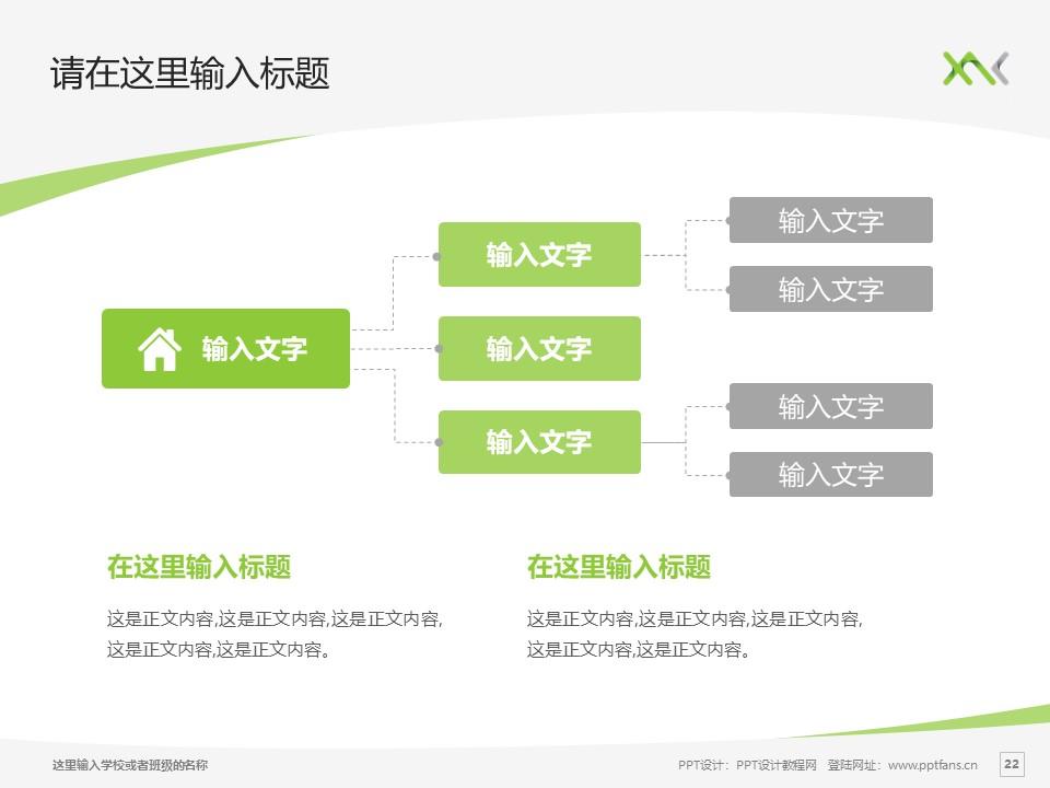 西安汽车科技职业学院PPT模板下载_幻灯片预览图22