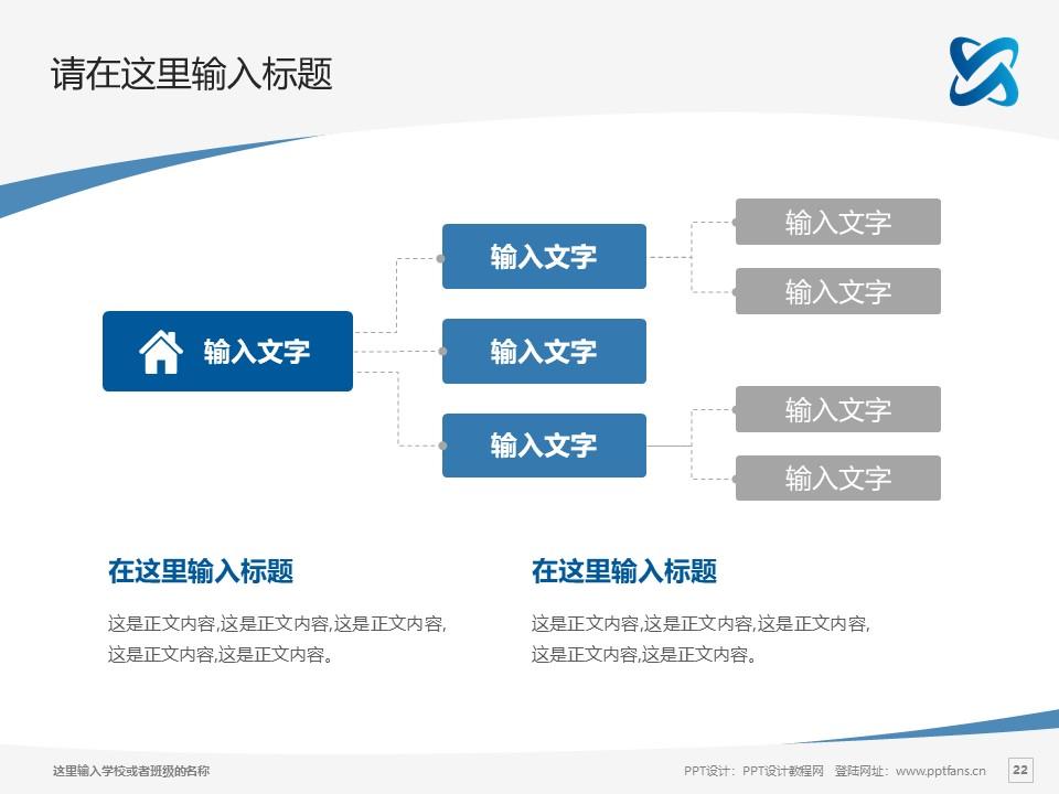 陕西邮电职业技术学院PPT模板下载_幻灯片预览图22