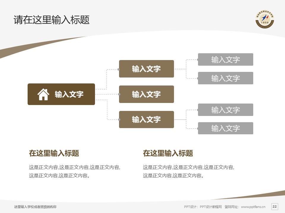 西安航空职业技术学院PPT模板下载_幻灯片预览图22