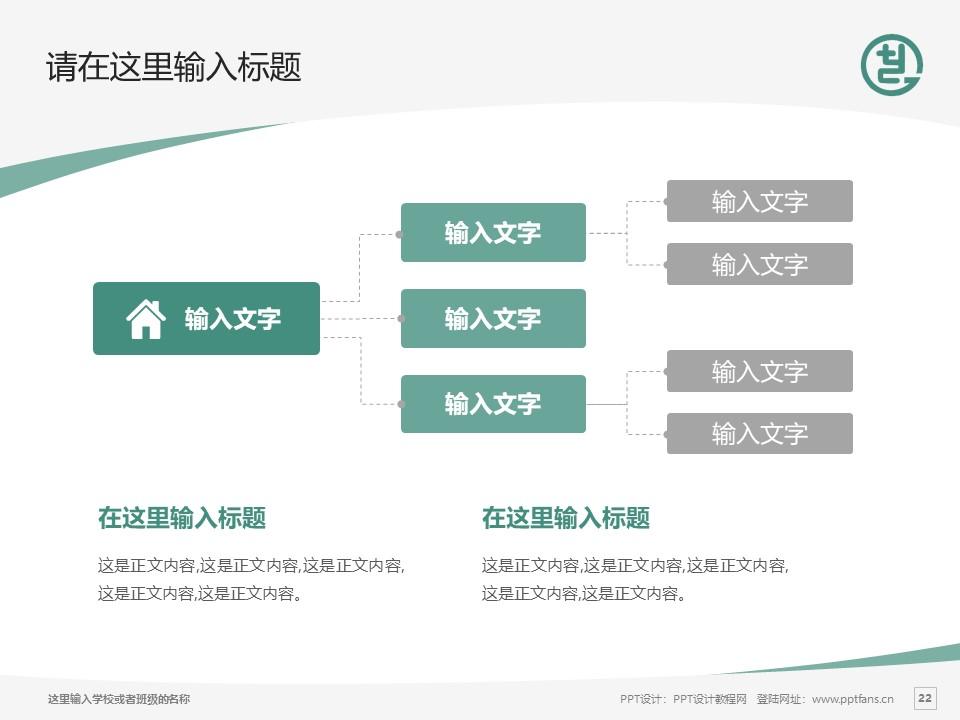 天津工艺美术职业学院PPT模板下载_幻灯片预览图22