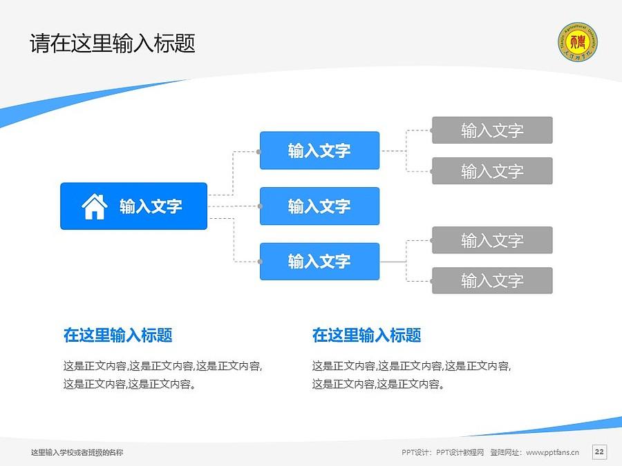 天津农学院PPT模板下载_幻灯片预览图22