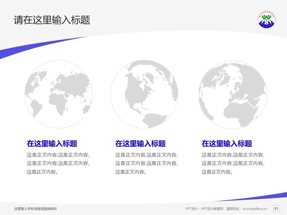 嵩山少林武术职业学院PPT模板下载_幻灯片预览图40