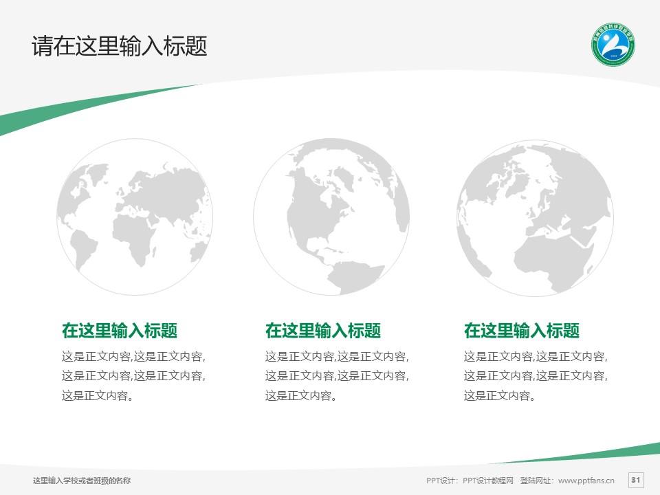 郑州信息科技职业学院PPT模板下载_幻灯片预览图31