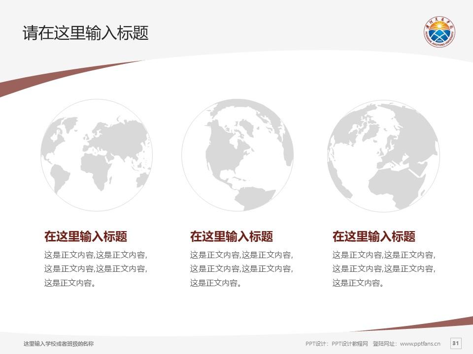 黄河交通学院PPT模板下载_幻灯片预览图31