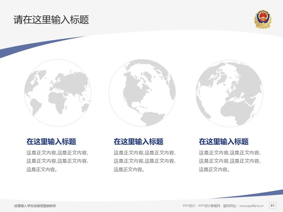 河南司法警官职业学院PPT模板下载_幻灯片预览图30