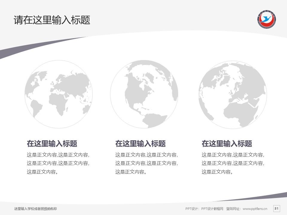 黄冈科技职业学院PPT模板下载_幻灯片预览图31