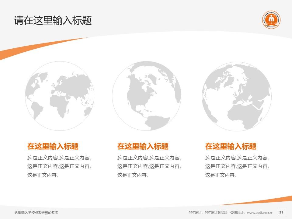 武汉民政职业学院PPT模板下载_幻灯片预览图31