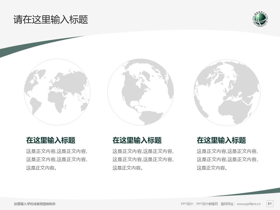 武汉电力职业技术学院PPT模板下载_幻灯片预览图31