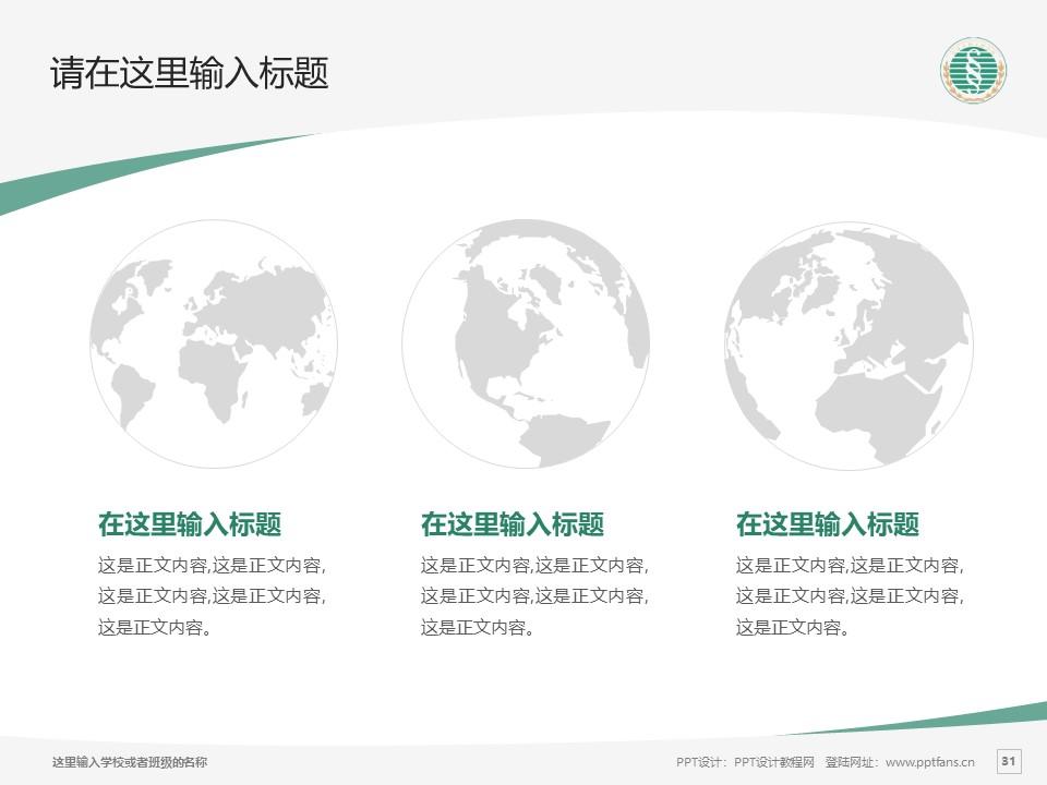 武汉生物工程学院PPT模板下载_幻灯片预览图31