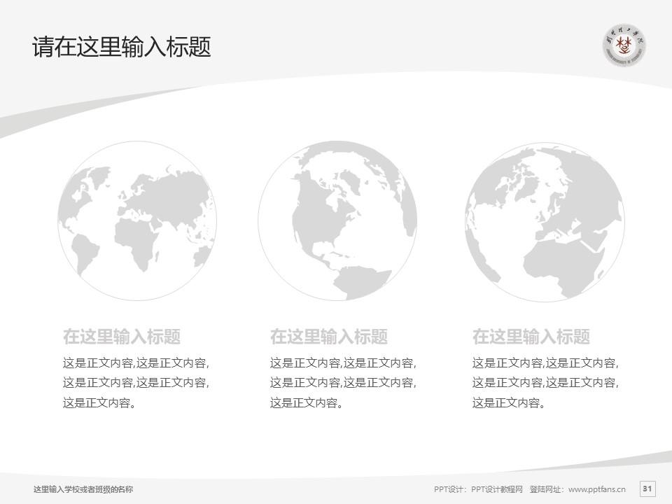荆楚理工学院PPT模板下载_幻灯片预览图31
