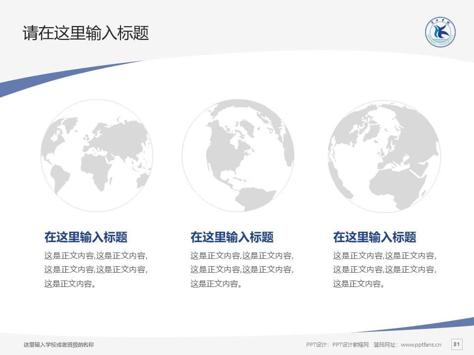 汉口学院PPT模板下载_幻灯片预览图31