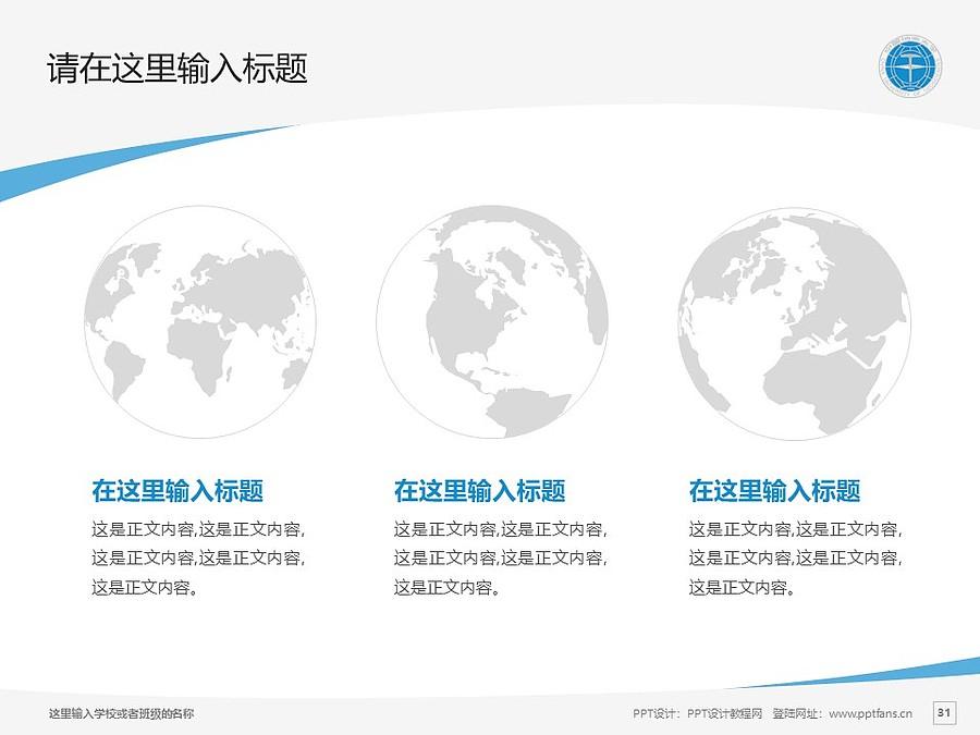 中国地质大学PPT模板下载_幻灯片预览图31