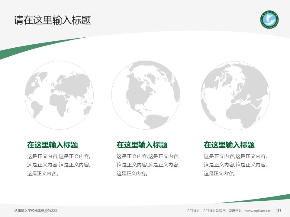 武汉科技大学PPT模板下载_幻灯片预览图31