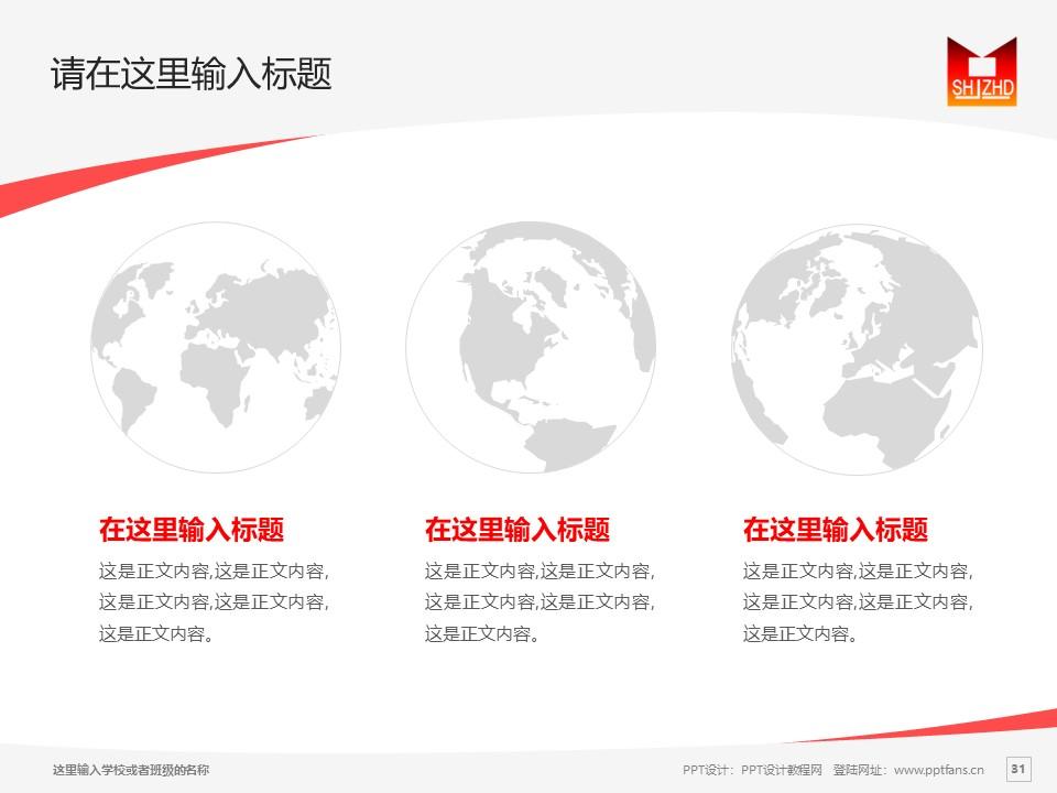 陕西省建筑工程总公司职工大学PPT模板下载_幻灯片预览图31