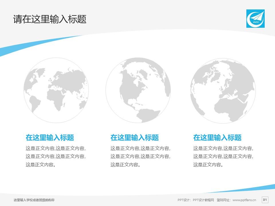 西安飞机工业公司职工工学院PPT模板下载_幻灯片预览图31