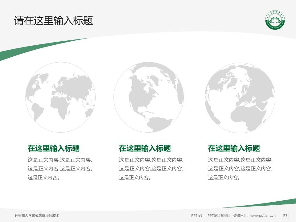 榆林职业技术学院PPT模板下载_幻灯片预览图31