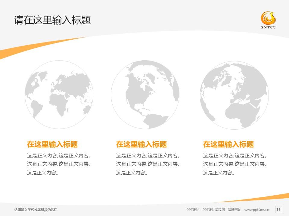 陕西旅游烹饪职业学院PPT模板下载_幻灯片预览图31