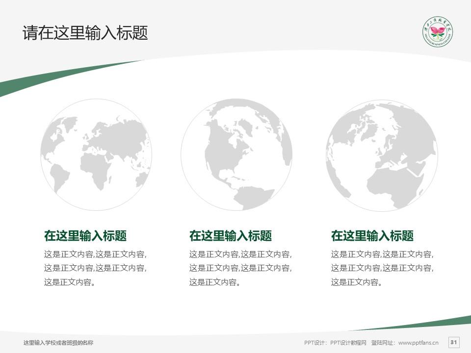 陕西工商职业学院PPT模板下载_幻灯片预览图31