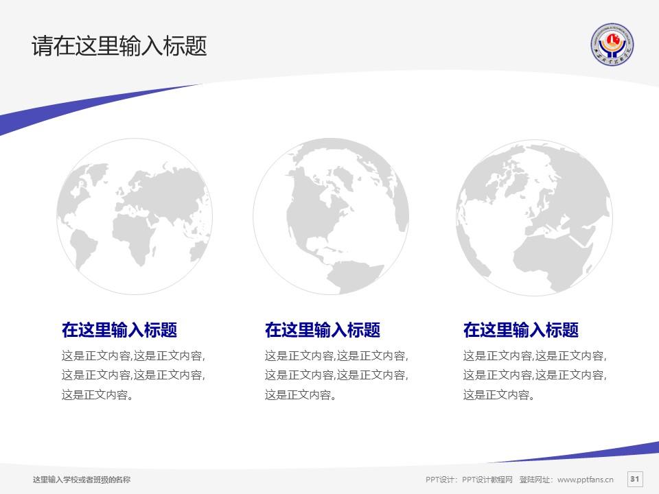 延安职业技术学院PPT模板下载_幻灯片预览图31