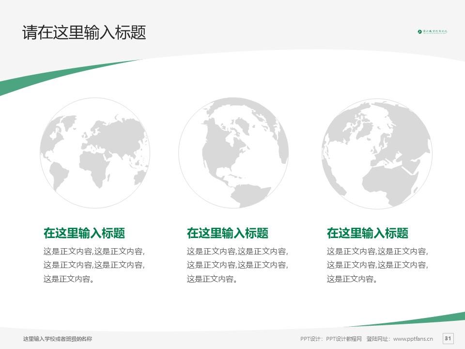商洛职业技术学院PPT模板下载_幻灯片预览图31