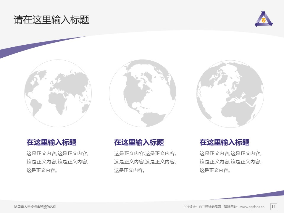 周口职业技术学院PPT模板下载_幻灯片预览图31