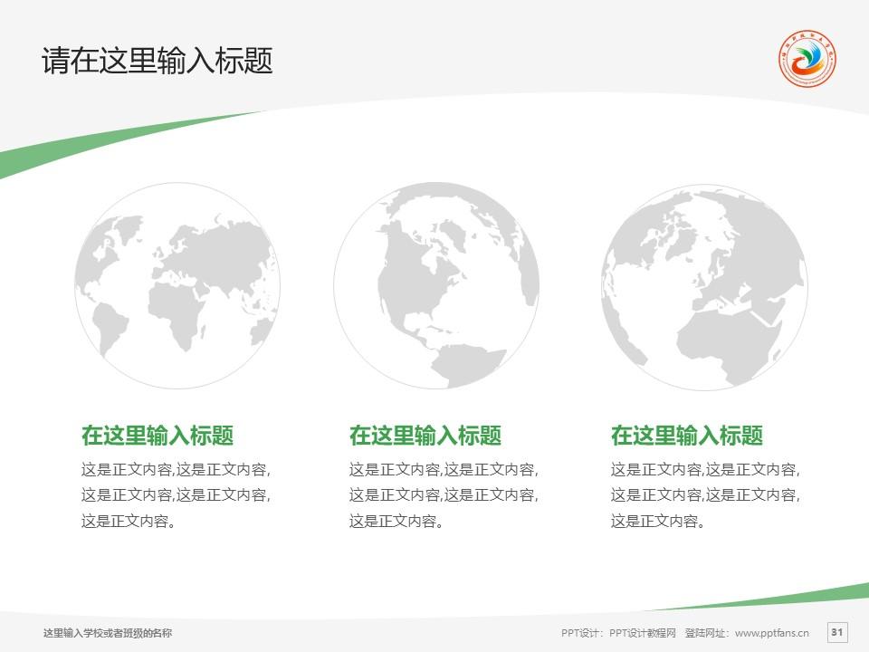 洛阳科技职业学院PPT模板下载_幻灯片预览图31