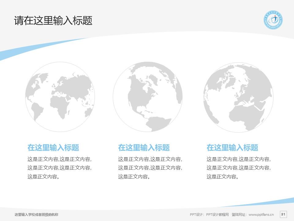重庆安全技术职业学院PPT模板_幻灯片预览图31