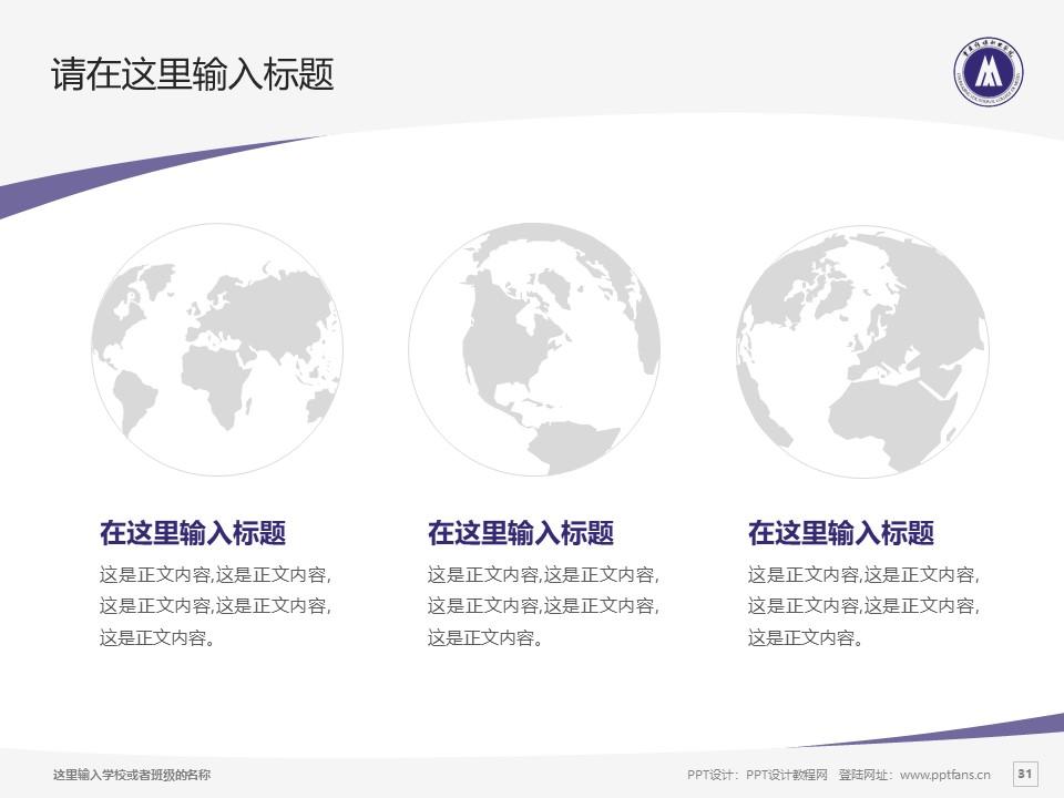重庆传媒职业学院PPT模板_幻灯片预览图31