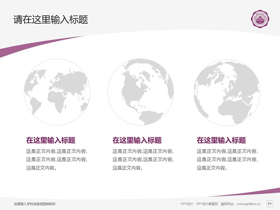 重庆科技学院PPT模板_幻灯片预览图31