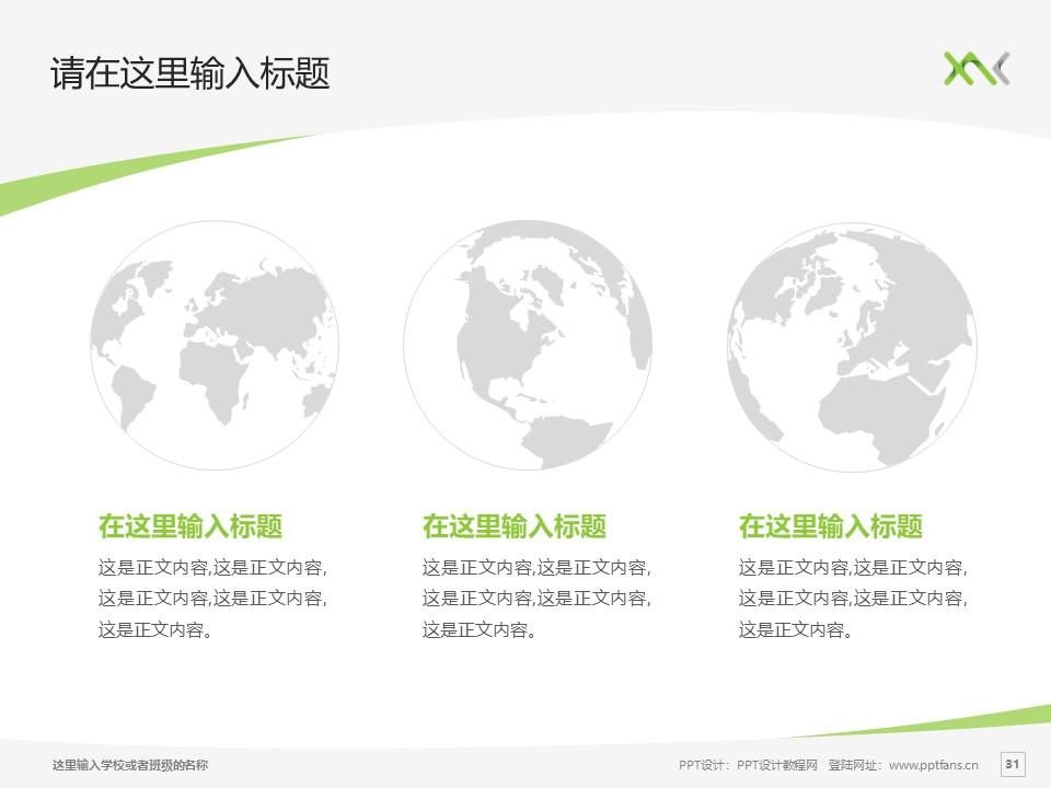 西安汽车科技职业学院PPT模板下载_幻灯片预览图31