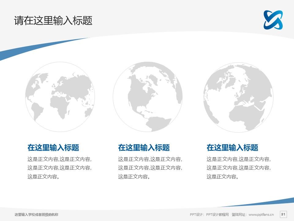陕西邮电职业技术学院PPT模板下载_幻灯片预览图31