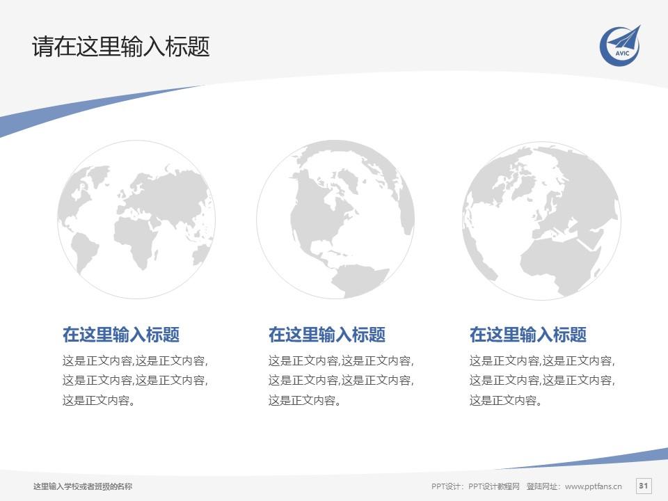 陕西航空职业技术学院PPT模板下载_幻灯片预览图31