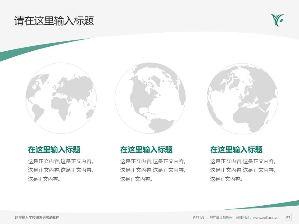 陕西财经职业技术学院PPT模板下载_幻灯片预览图31