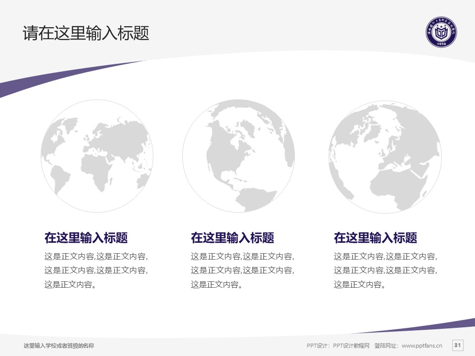 陕西国防工业职业技术学院PPT模板下载_幻灯片预览图31