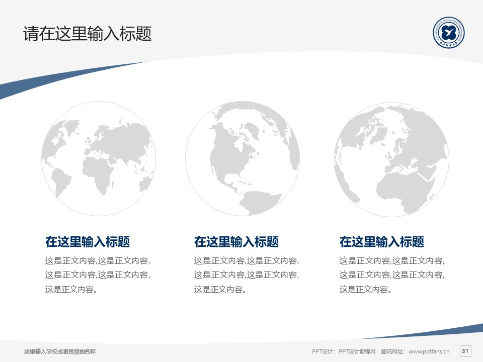 西安邮电大学PPT模板下载_幻灯片预览图31
