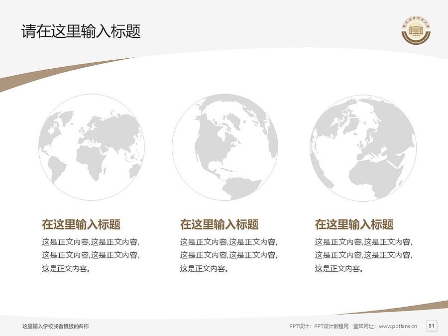 西安建筑科技大学PPT模板下载_幻灯片预览图31