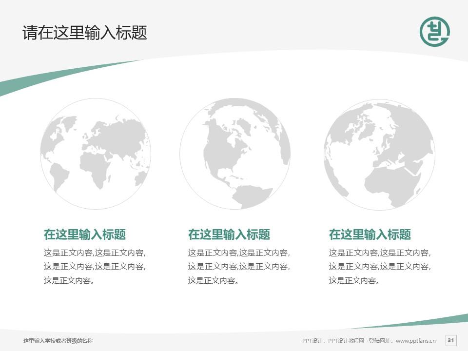 天津工艺美术职业学院PPT模板下载_幻灯片预览图31