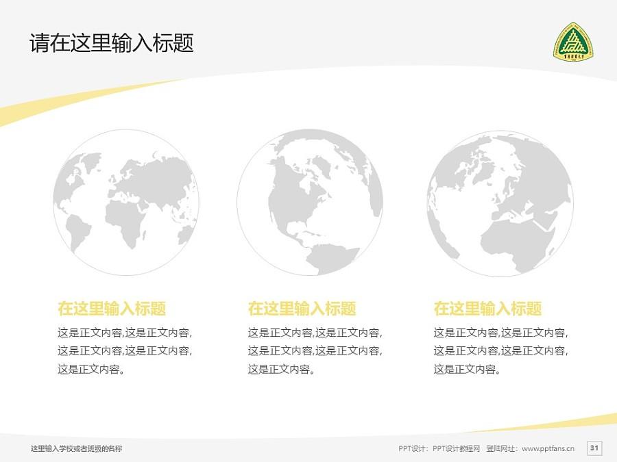 重庆邮电大学PPT模板_幻灯片预览图31