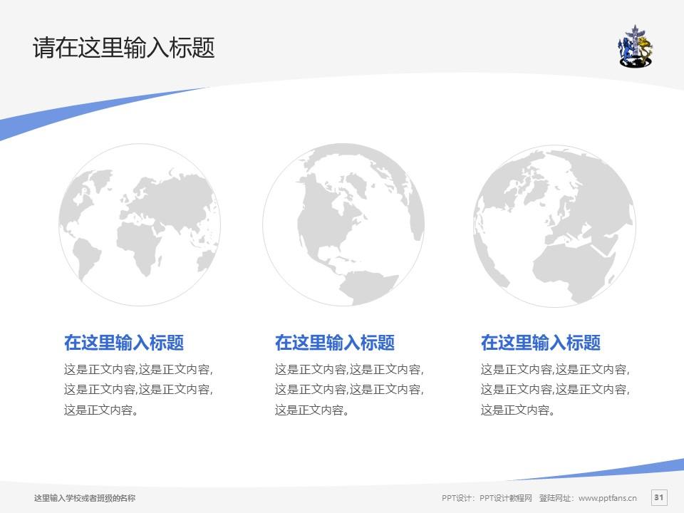 广西英华国际职业学院PPT模板下载_幻灯片预览图31