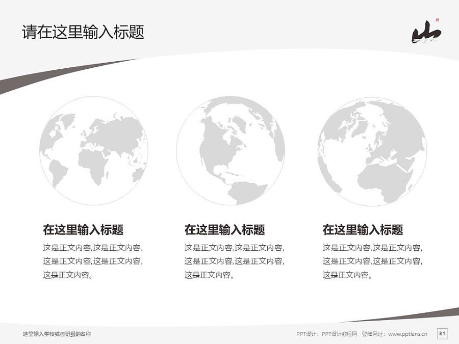 桂林山水职业学院PPT模板下载_幻灯片预览图31