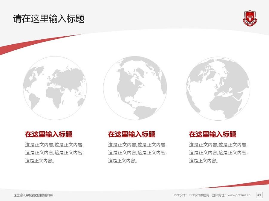 天津青年職業學院PPT模板下載_幻燈片預覽圖31