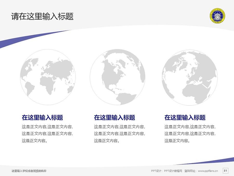 天津外国语大学PPT模板下载_幻灯片预览图31