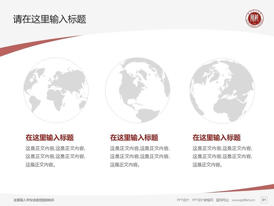 天津师范大学PPT模板下载_幻灯片预览图31