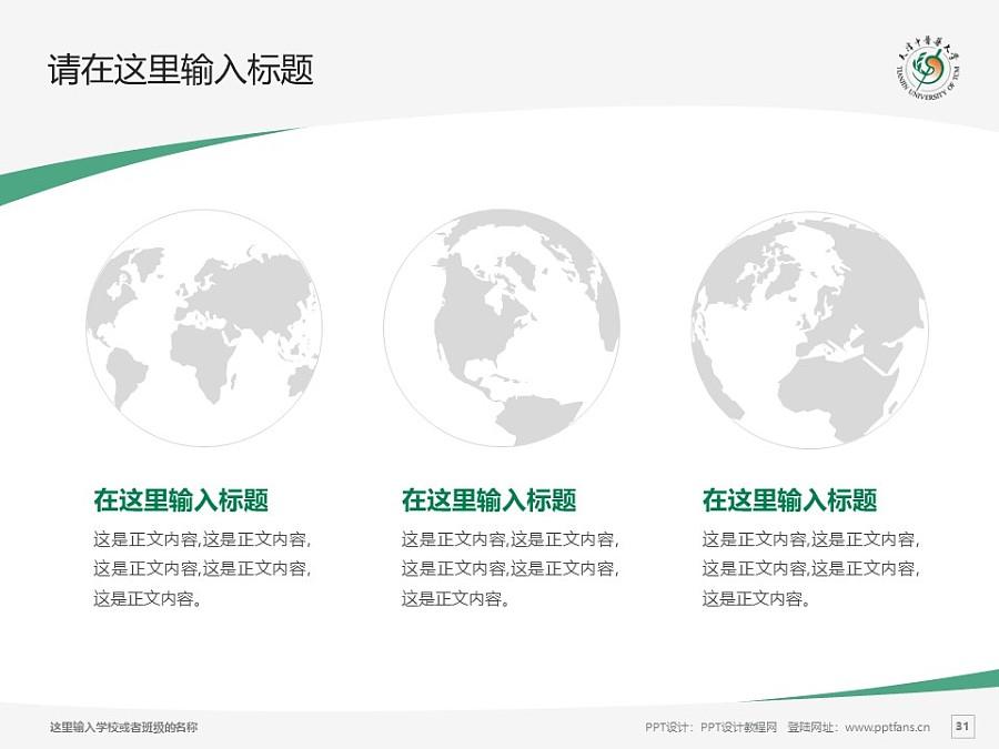 天津中医药大学PPT模板下载_幻灯片预览图31