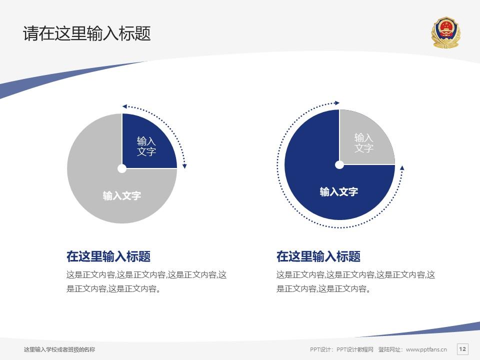 河南司法警官职业学院PPT模板下载_幻灯片预览图11
