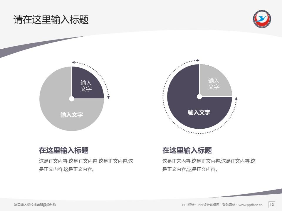 黄冈科技职业学院PPT模板下载_幻灯片预览图12