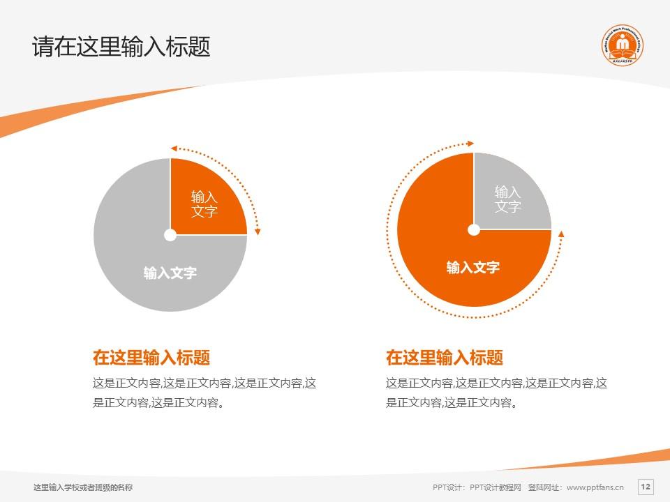 武汉民政职业学院PPT模板下载_幻灯片预览图12