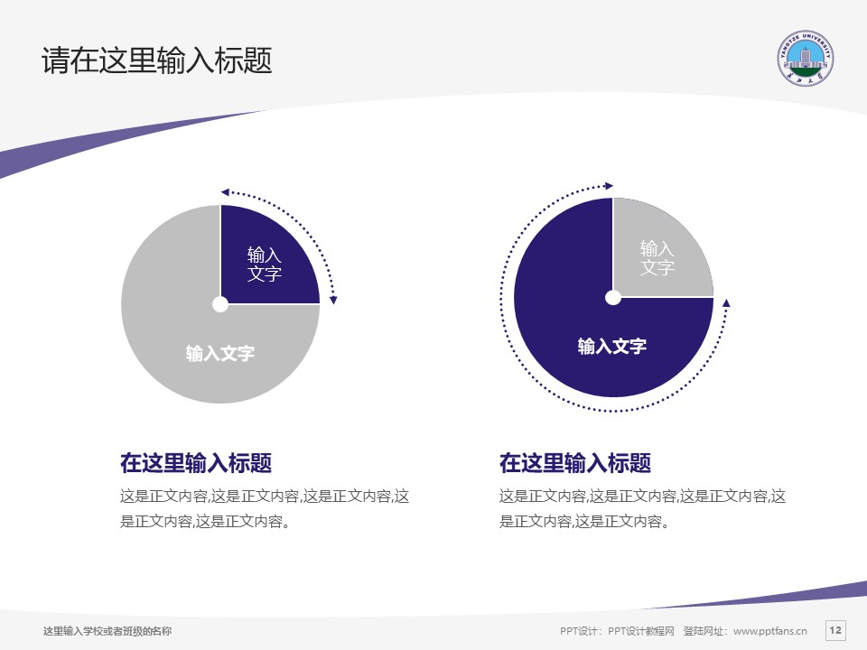 长江大学PPT模板下载_幻灯片预览图12