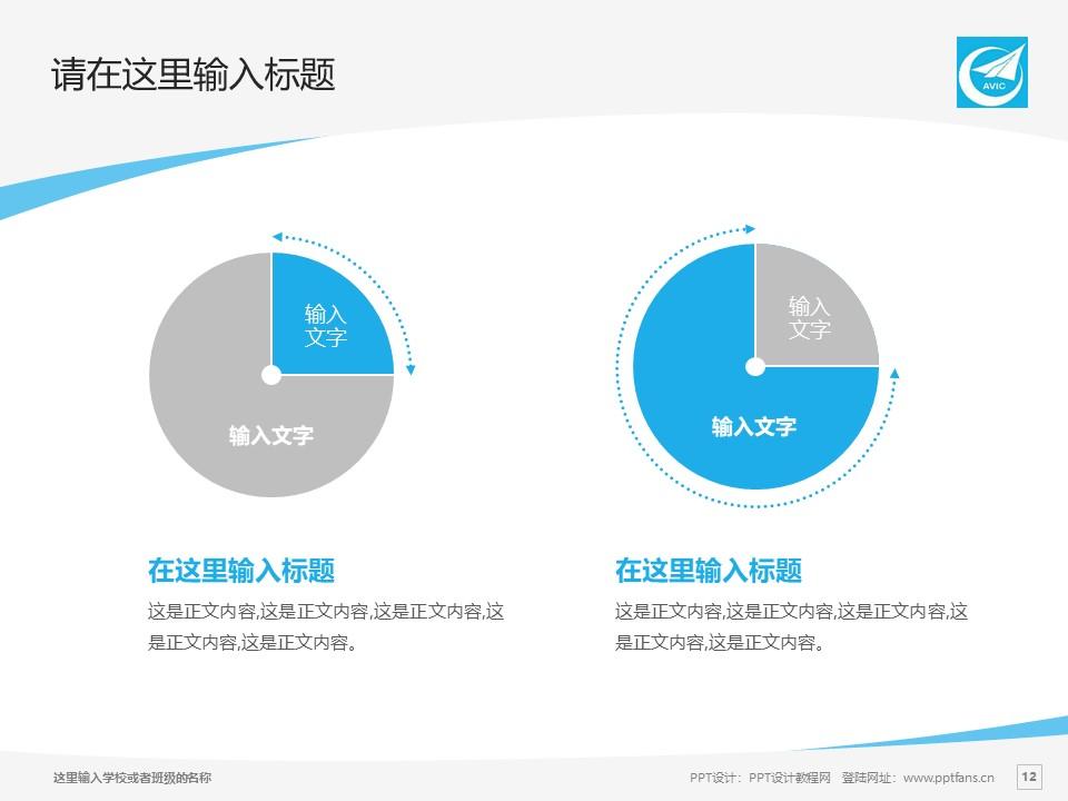 西安飞机工业公司职工工学院PPT模板下载_幻灯片预览图12